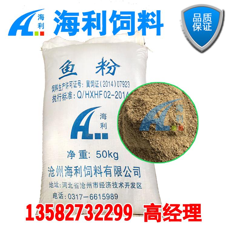 海利鱼粉主图蛋白62(2)