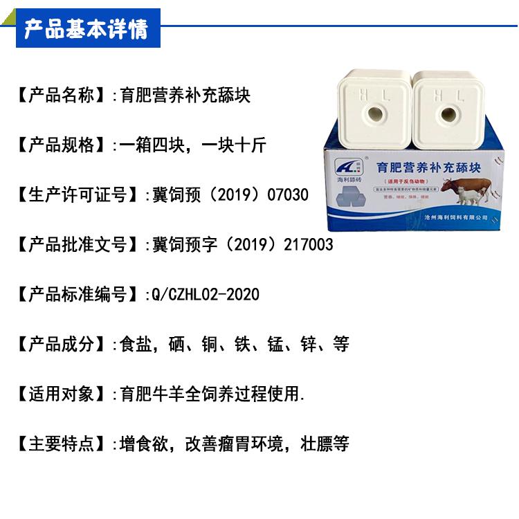 育肥产品基本详情(1)