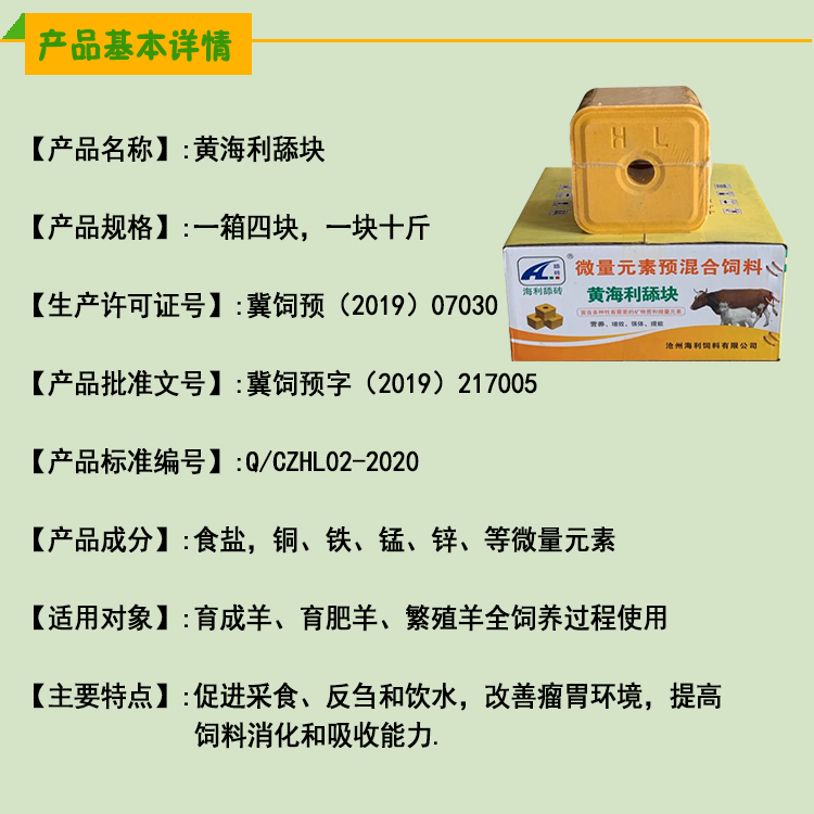 黄海利产品基本详情(小包装)