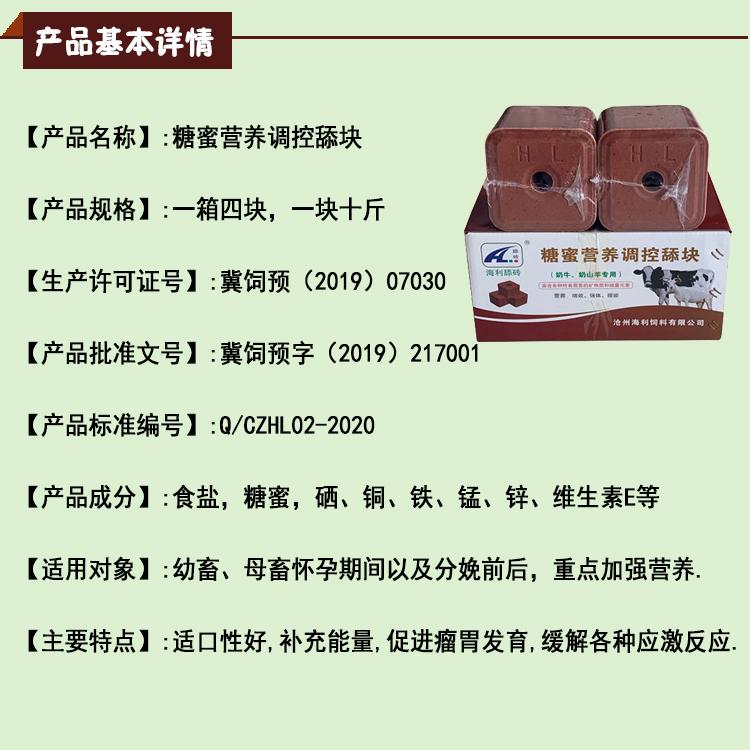 糖蜜产品基本详情(1)